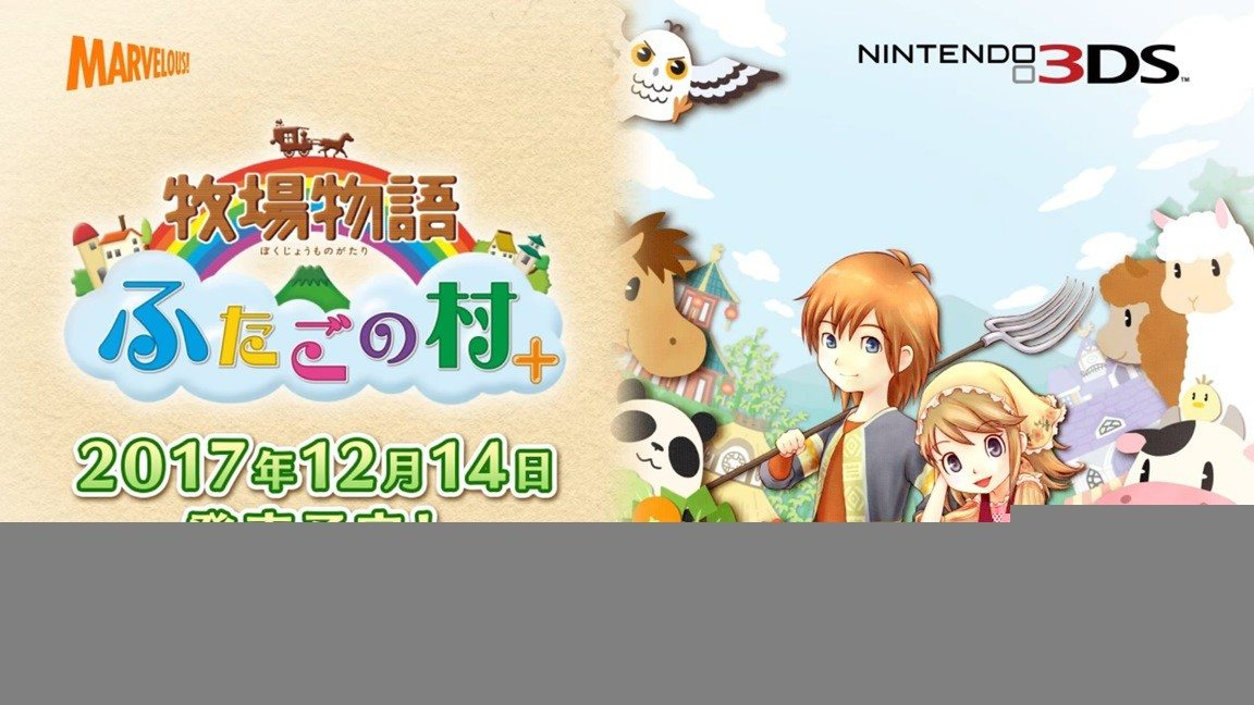 Harvest Moon The Tale of Two Towns+ on Nintendo 3DS ...