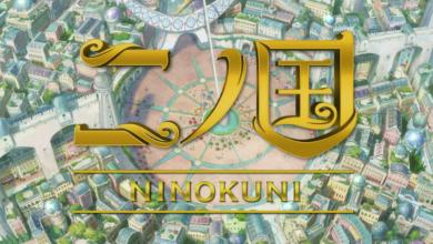 Photo of Ni No Kuni Movie Lands On Netlix This Month