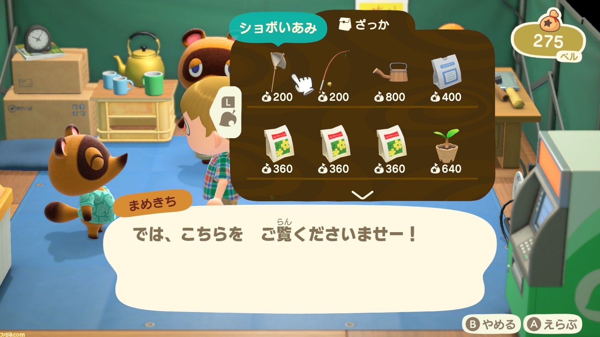 Latest Animal Crossing New Horizons Screenshots Point At Absence Of Shops Mypotatogames